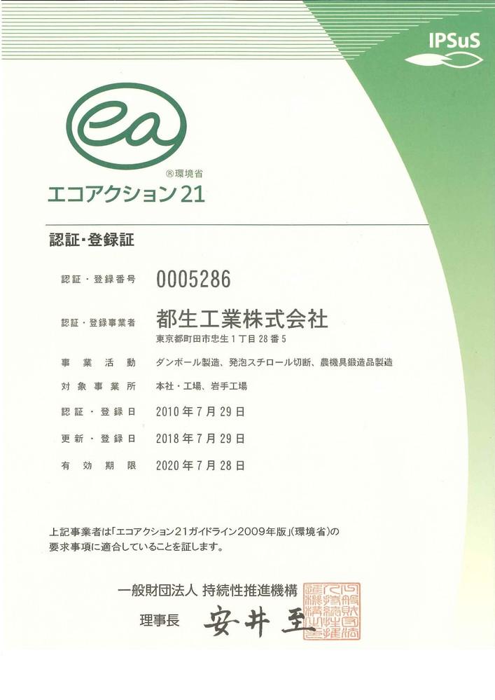 エコアクション21認定・登録証