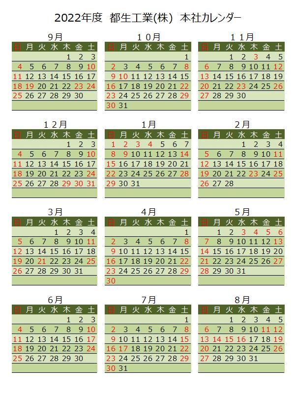 2014年度本社カレンダー