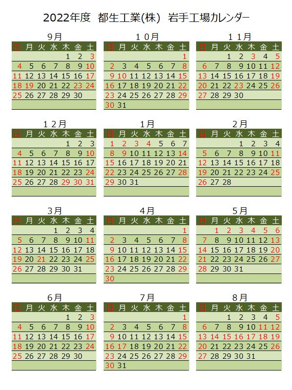 2014年度岩手工場カレンダー